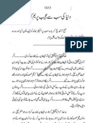 Bahirey By Meena Naz Urdu Novel In 2020 Urdu Stories Read Books Online Free Free Books To Read