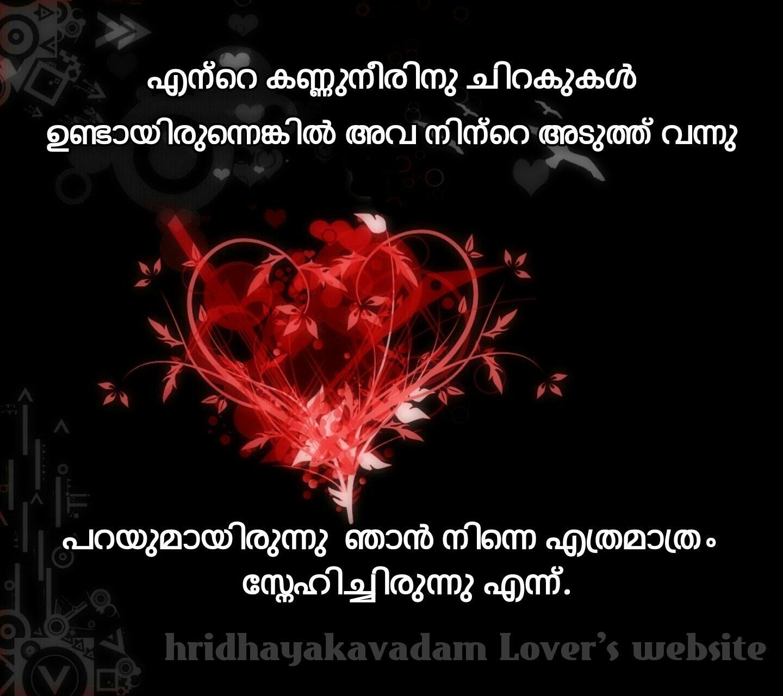 Malayalam Love Wallpaper: Best Images Of Love Malayalam