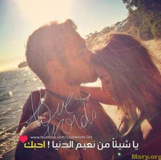 كلام حب وغزل للحبيب اجمل كلمات حب رومنسية Fire And Desire Couple Romance Love Images