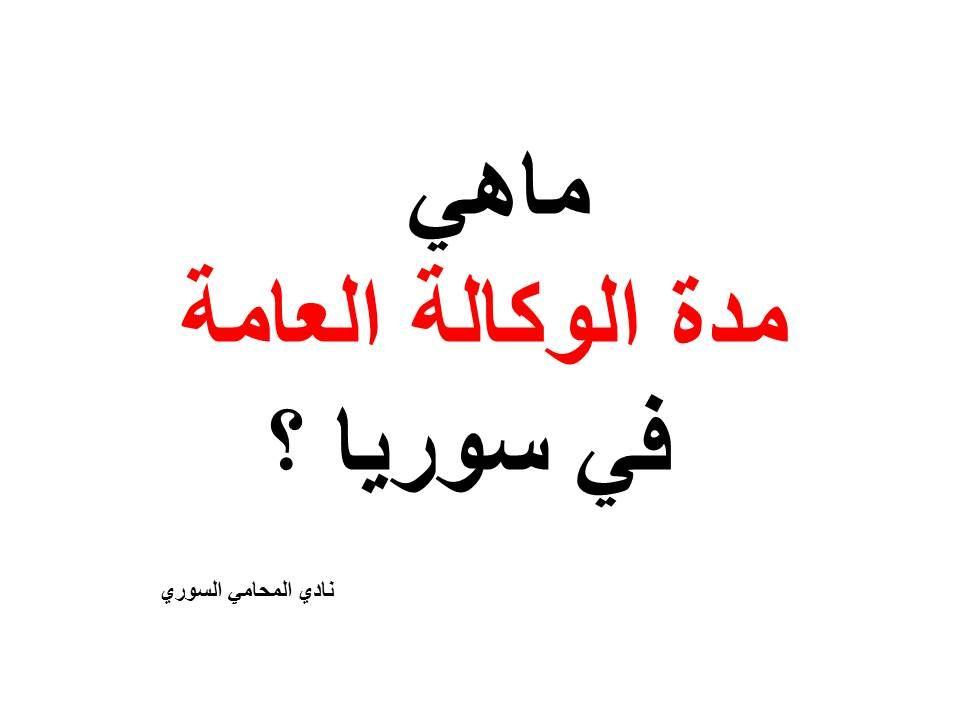 يسأل الكثير حول مدة الوكالة العامة في سوريا فنجيب عليه بما يلي 1 الوكالة العامة لاتنتهي الا بوفاة أحد أطراف الوكالة أي الموكل أو الوكيل Arabic Calligraphy