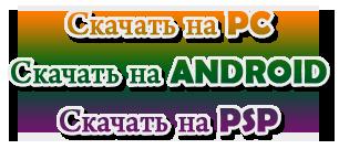 Скачать gta san andreas [psp/rus] через торрент бесплатно без.