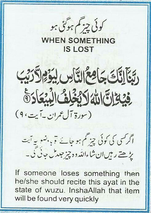 Dua To Read When Something Is Lost | Jab Koi Cheez Ghum Hogai Ho To