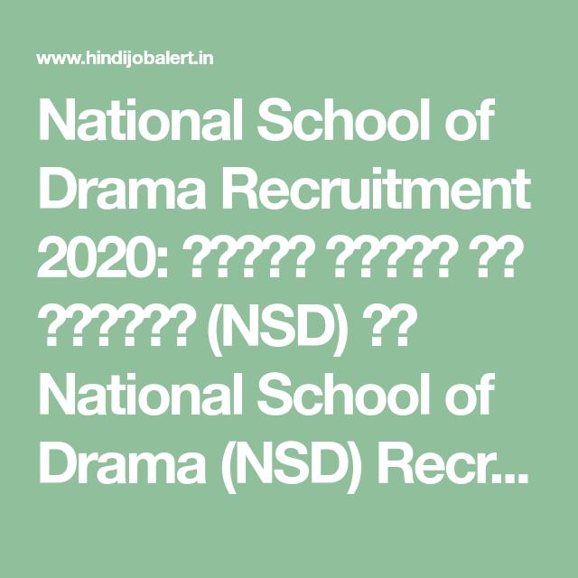National School Of Drama Recruitment 2020 न शनल स क ल ऑफ ड र म Nsd न National School Of Drama Nsd Recruitment 26 Post 20 National School School National