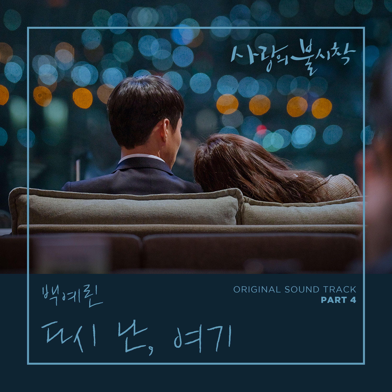 Baek Yerin - 'Crash Landing on You OST Part 4' Album Cover | Album songs,  Songs, Ost