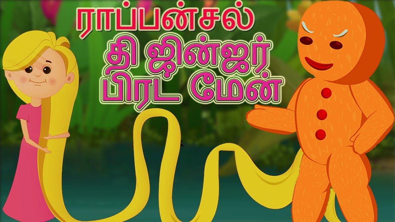 fairytale fairytales tamil gingerbreadman rapunzel