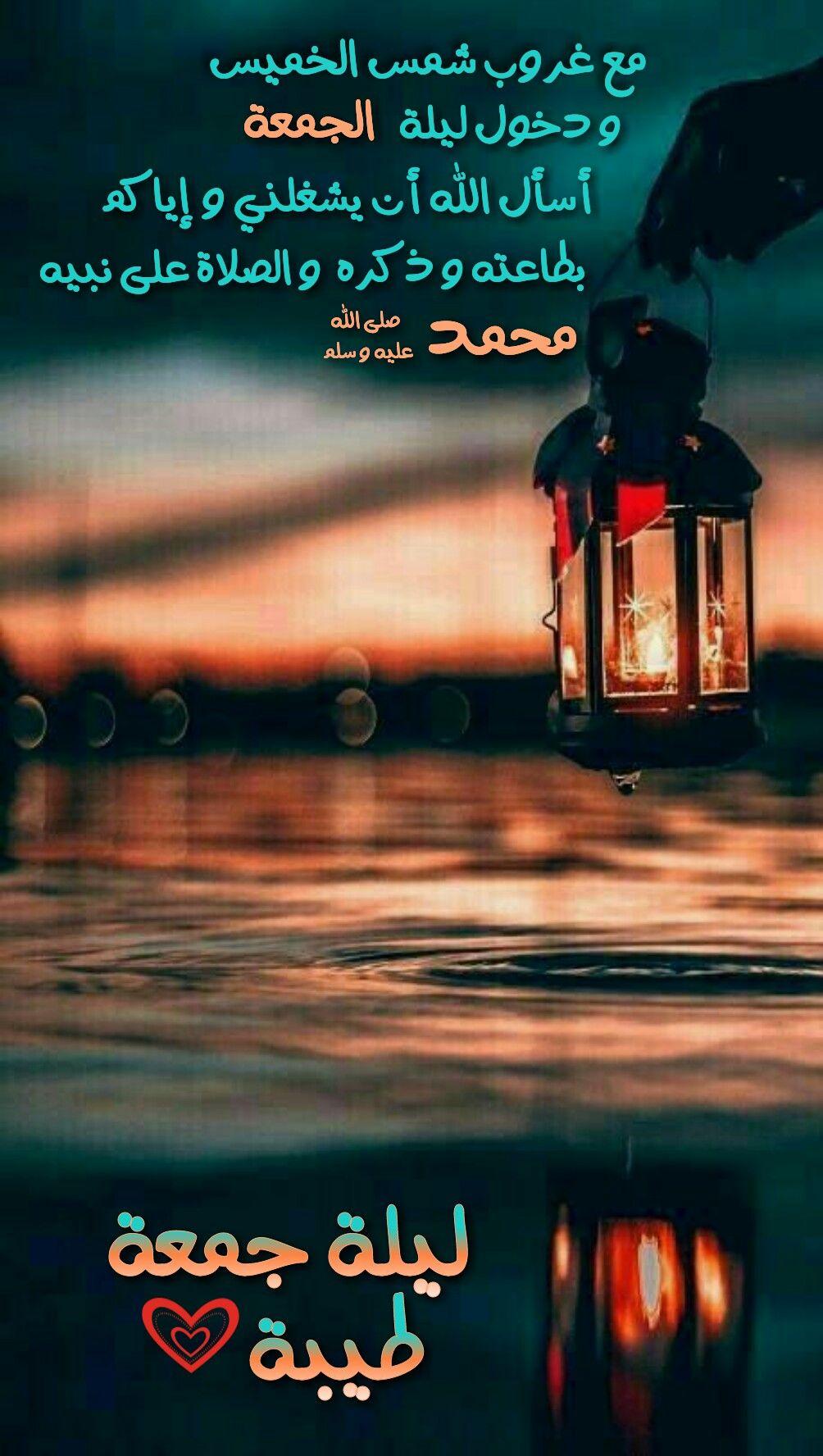 Pin By Ranya Anis On صباحيات و مسائيات Arabic Love Quotes Poster Movie Posters