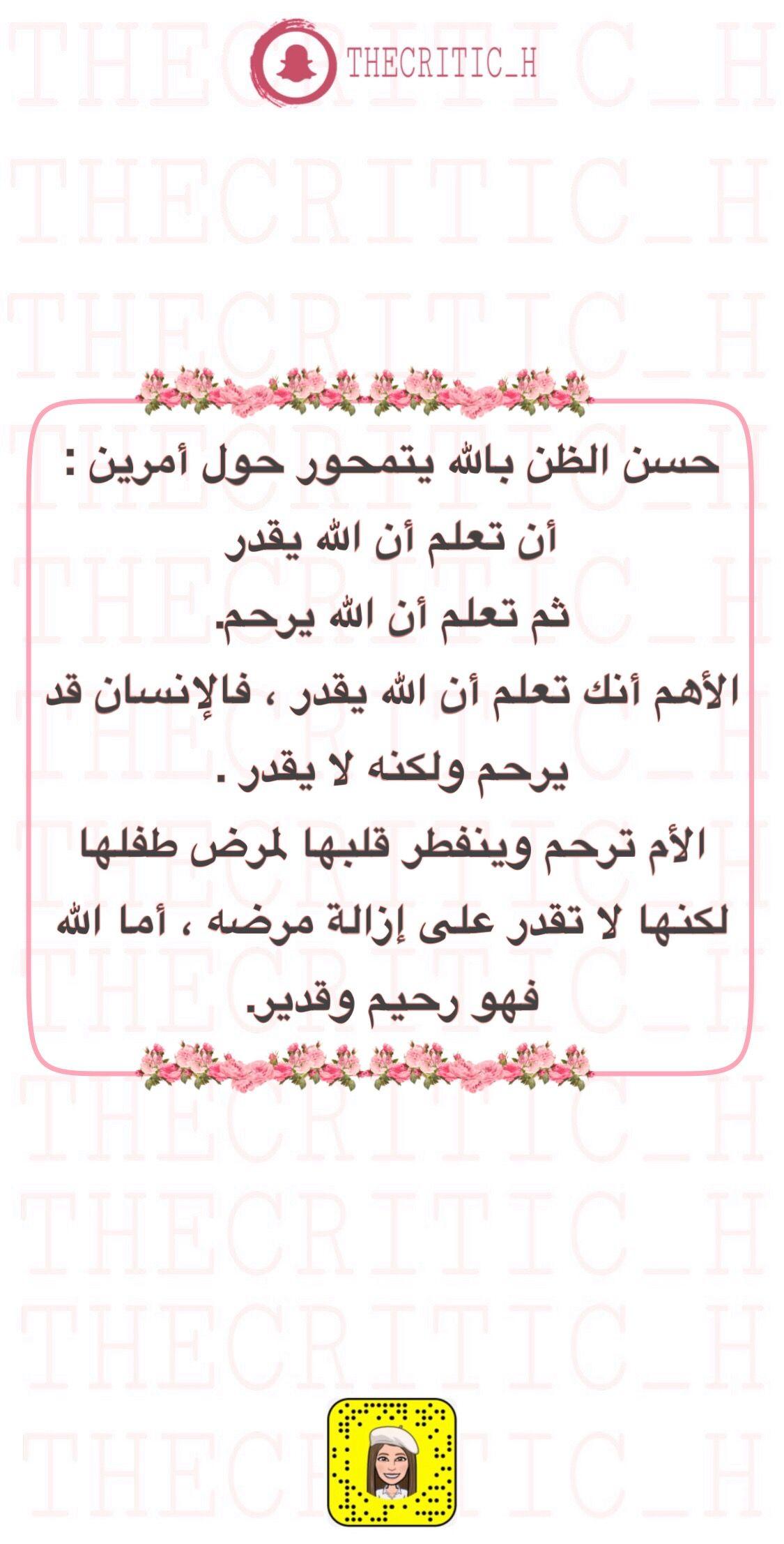 حسن الظن بالله Quotes Messages Arabic Quotes