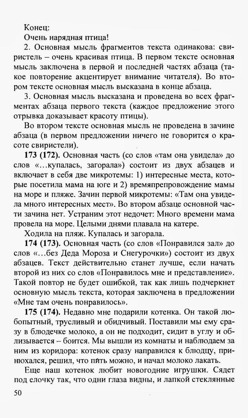 Гдз по история башкортостана 8 класс акманов