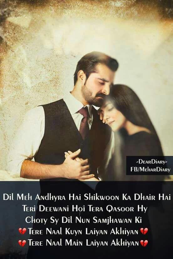 Tere Naal Mai Laiyaan Ankhiyaan Song Lyric Quotes Drama Quotes Pakistani Songs