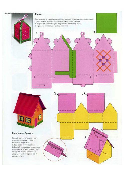 схема поделок из картона