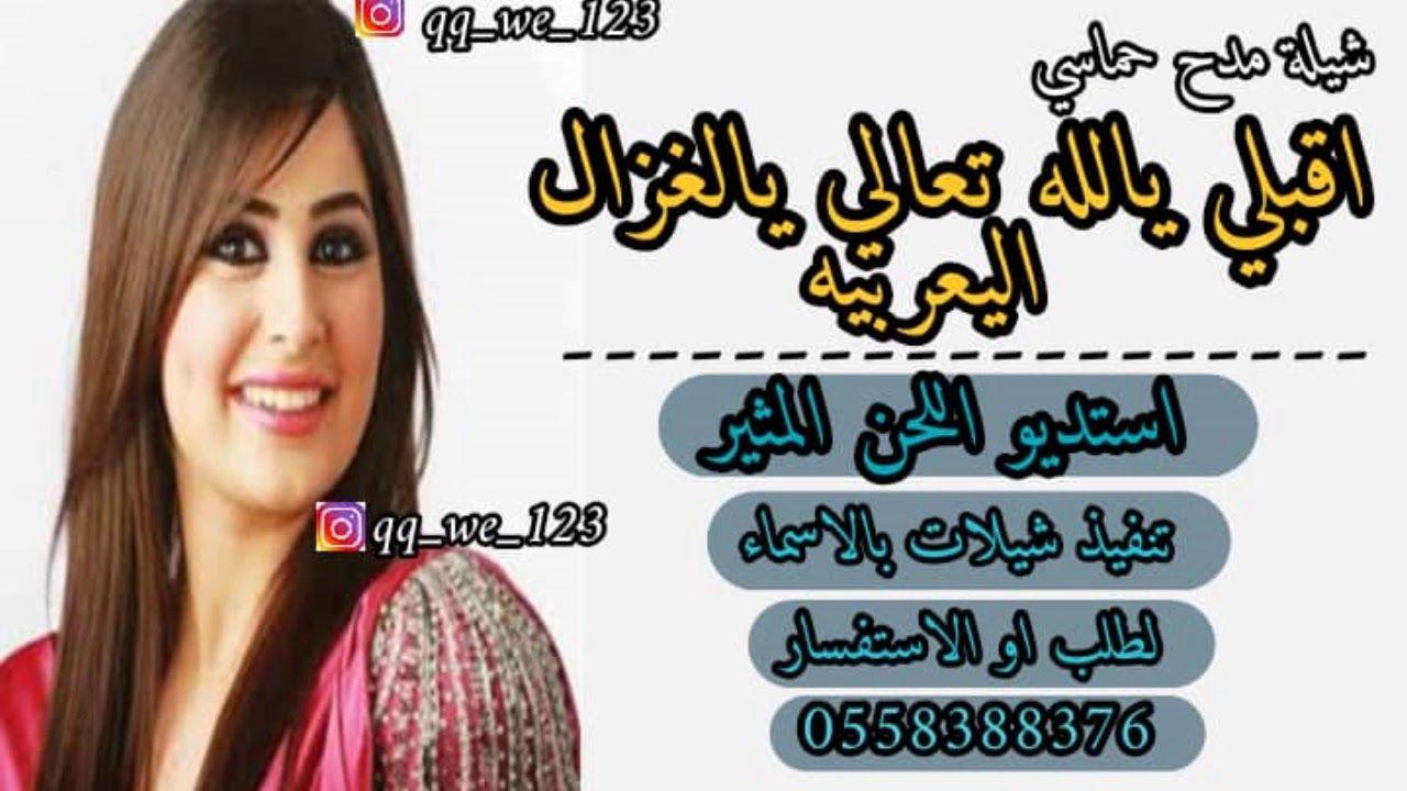شيلة رقص حماسي باسم العروس شيخة Ll اشمخي وتبختري شيلة 2020 باسم شيخة Ll