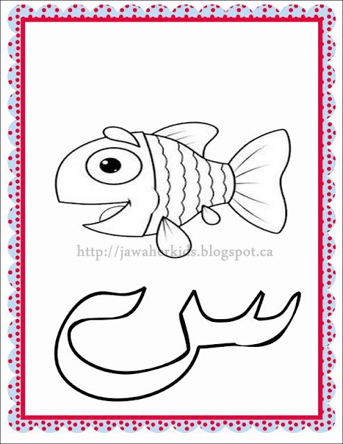 لبيب و لبيبة بطاقات جاهزة لطباعة تلوين الحروف الأبجدية جزء واحد Arabic Alphabet For Kids Arabic Alphabet Letters Arabic Alphabet