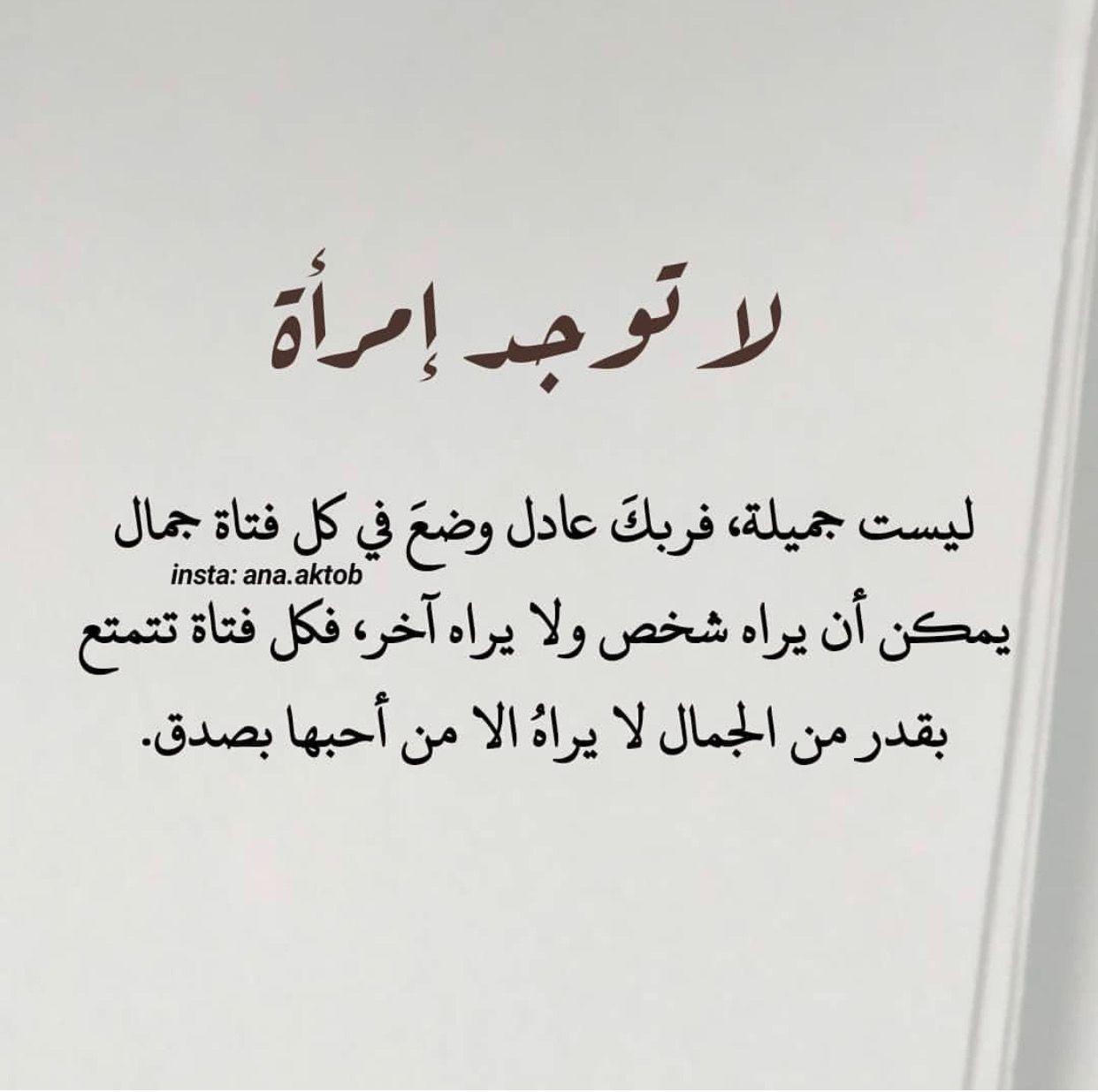 ثم إن الله جميل وكل ما يأتي من الجميل جميل Life Quotes Arabic Quotes With Translation Love Words