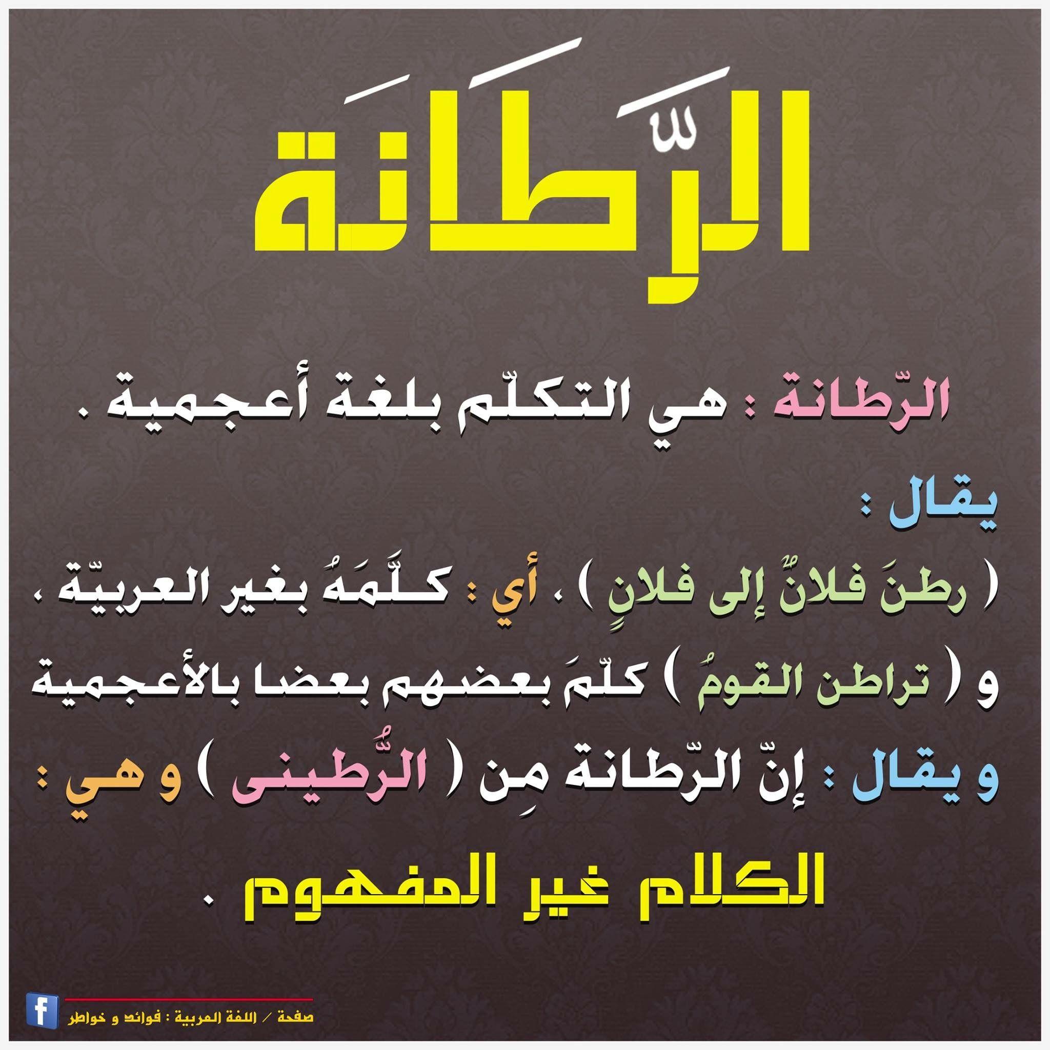 Pin By Naif Tamim On منوعة عربية Learn Arabic Language Beautiful Arabic Words Words Quotes