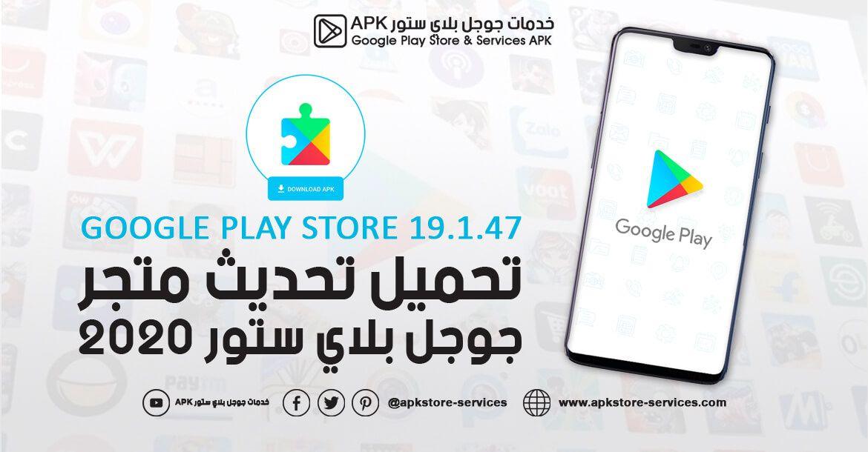 تحديث متجر بلاي 2020 تنزيل Google Play Store 19 1 47 أخر إصدار