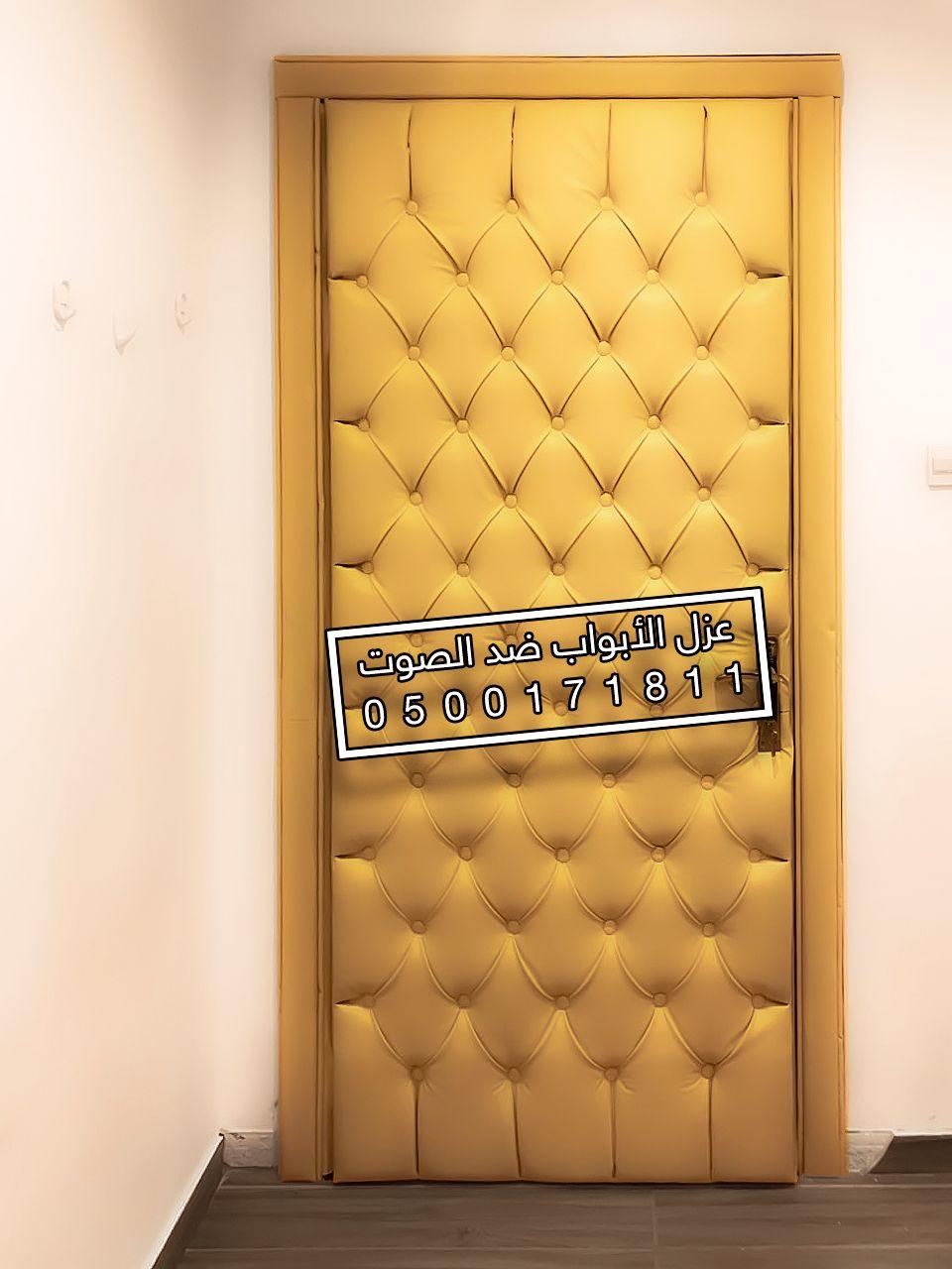 كيف تعزل الأبواب ضد الصوت