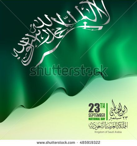 Saudi Arabia National Day In September 23 Th Ksa Flag Happy Independence Day The Script In Arabic National Days In September National Day Stock Images Free