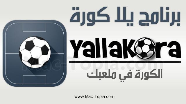 تنزيل برنامج يلا كورة Yallakora لمتابعة اخبار بطولات كرة القدم للجوال مجانا ماك توبيا Gaming Logos Logos Nintendo Games