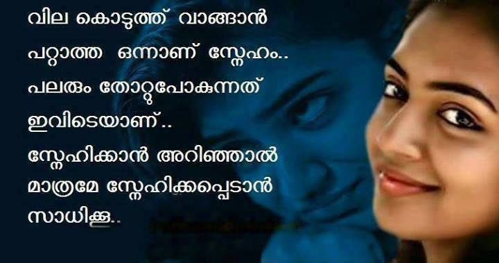 Inspirational Love Quotes In Malayalam Words Pinterest Love