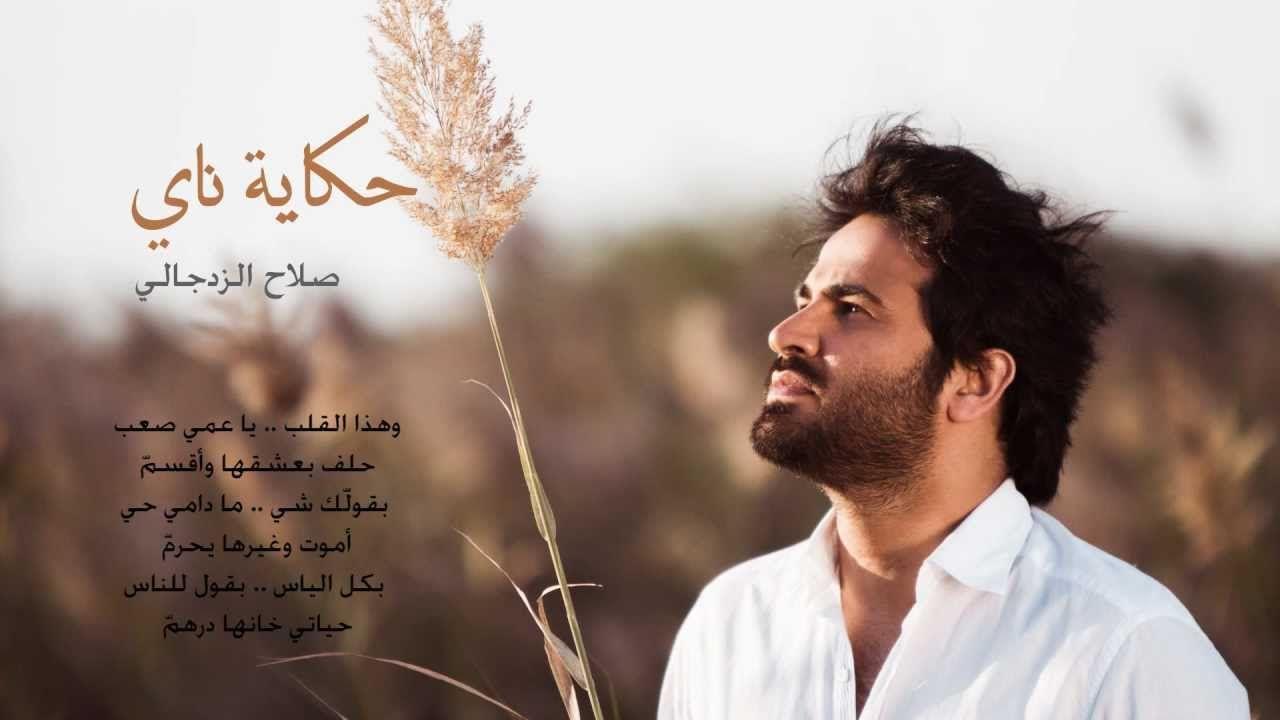 حكاية ناي صلاح الزدجالي Salah Alzadjali 7ekayat Nai Face Beautiful Hair Movie Posters