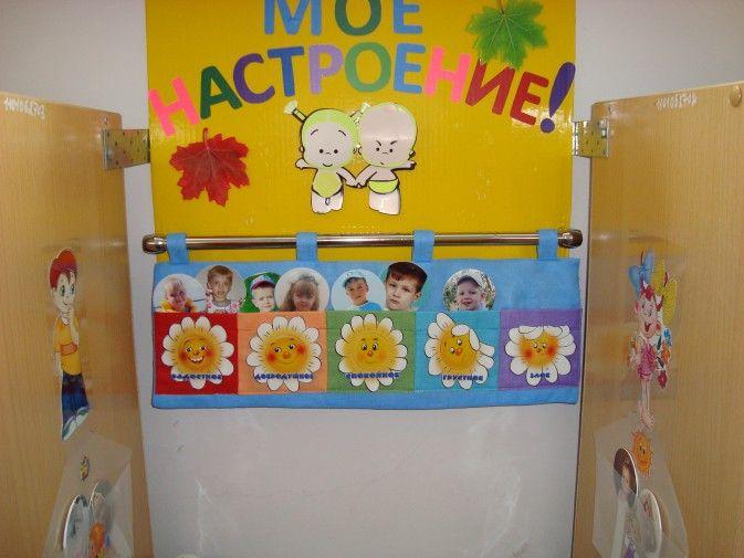 картинки уголок настроения в детском саду