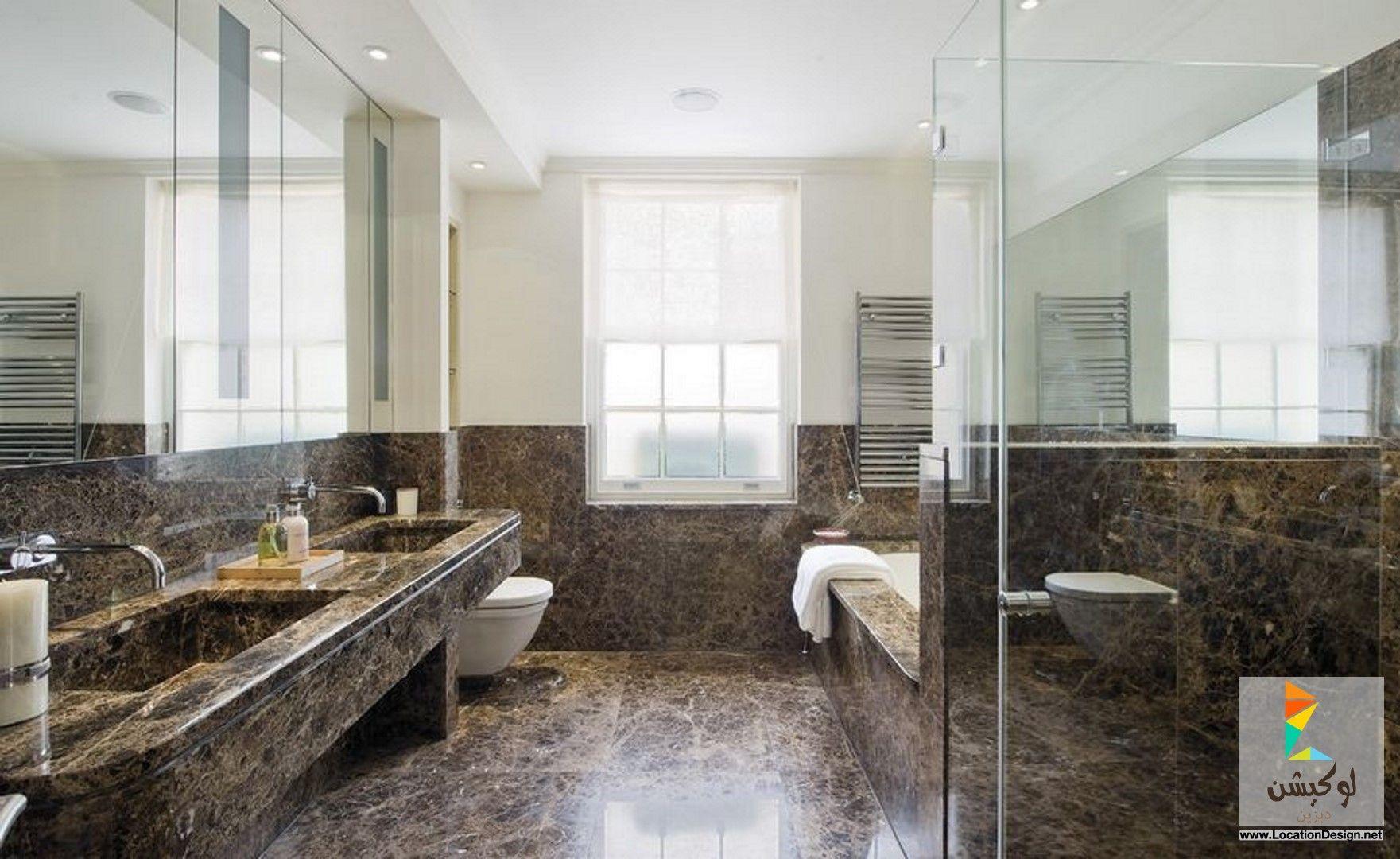 أحدث ديكورات حمامات رخام غايه في الفخامه لوكيشن ديزاين تصميمات ديكورات أفكار جديدة مص Marble Bathroom Designs Marble Bathroom Sophisticated Bathroom