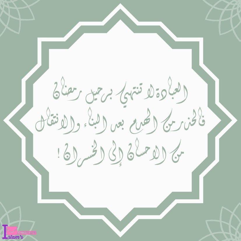 العبادة لا تنتهي برحيل رمضان فالحذر من الهدم بعد البناء والانتقال من الإحسان إلى الخسران Salaah Quran Verses Ramadan