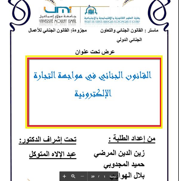 الحماية الجنائية للتجارة الإلكترونية في التشريع المغربي Pdf Education