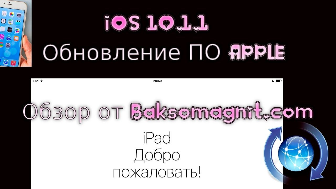 IOS 10.1.1. Обновление ПО APPLE  https://www.youtube.com/watch?list=PL_eoE_6O09-Z6F_HLMqgJGKuIJsyj8EKk&time_continue=1&v=4I_GBR_96zA  Обновился для улучшения работы  http://baksomagnit.com/ios-10-1-1-obnovlenie-po-apple  #iOS #10.1.1 #Обновление #ПО #APPLE #Ipad #IPhone #I-Phone #Обновился #улучшения #работы #Samsung #iWatch
