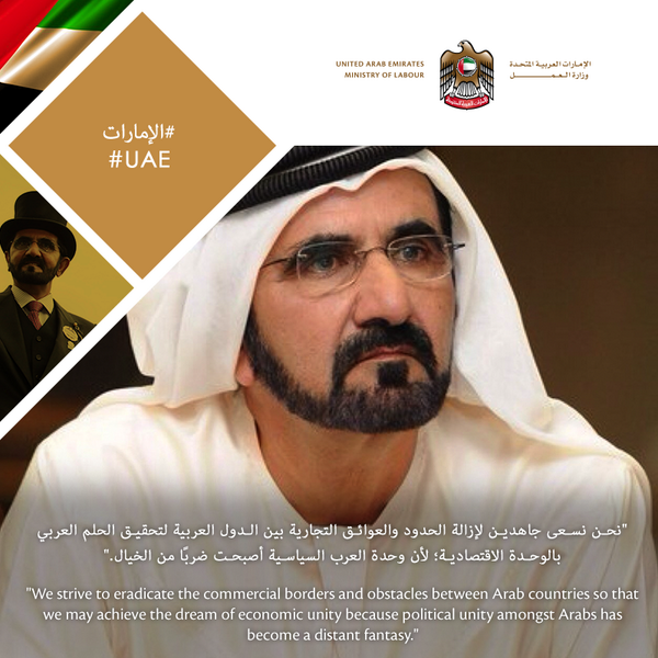 One Of Hh Sheikh Mohammed Bin Rashed Al Maktoum Quotes About
