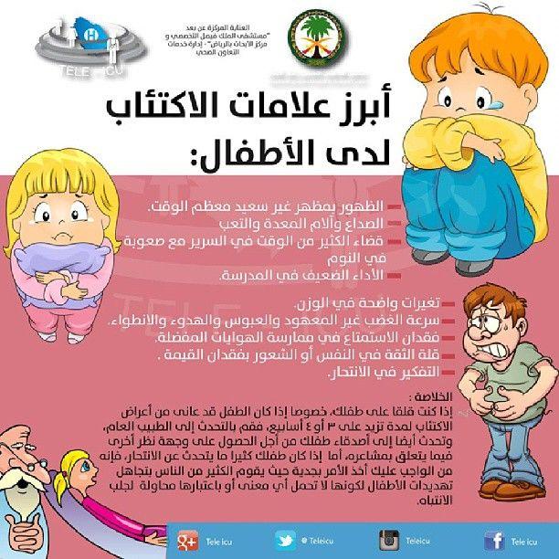 Instagram Photo By Teleicu العناية المركزة عن بعد Via Iconosquare Childrens Education Kids Education Islamic Kids Activities