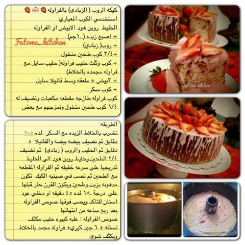 كيكة الزبادي بالفراولة Cake Desserts Food