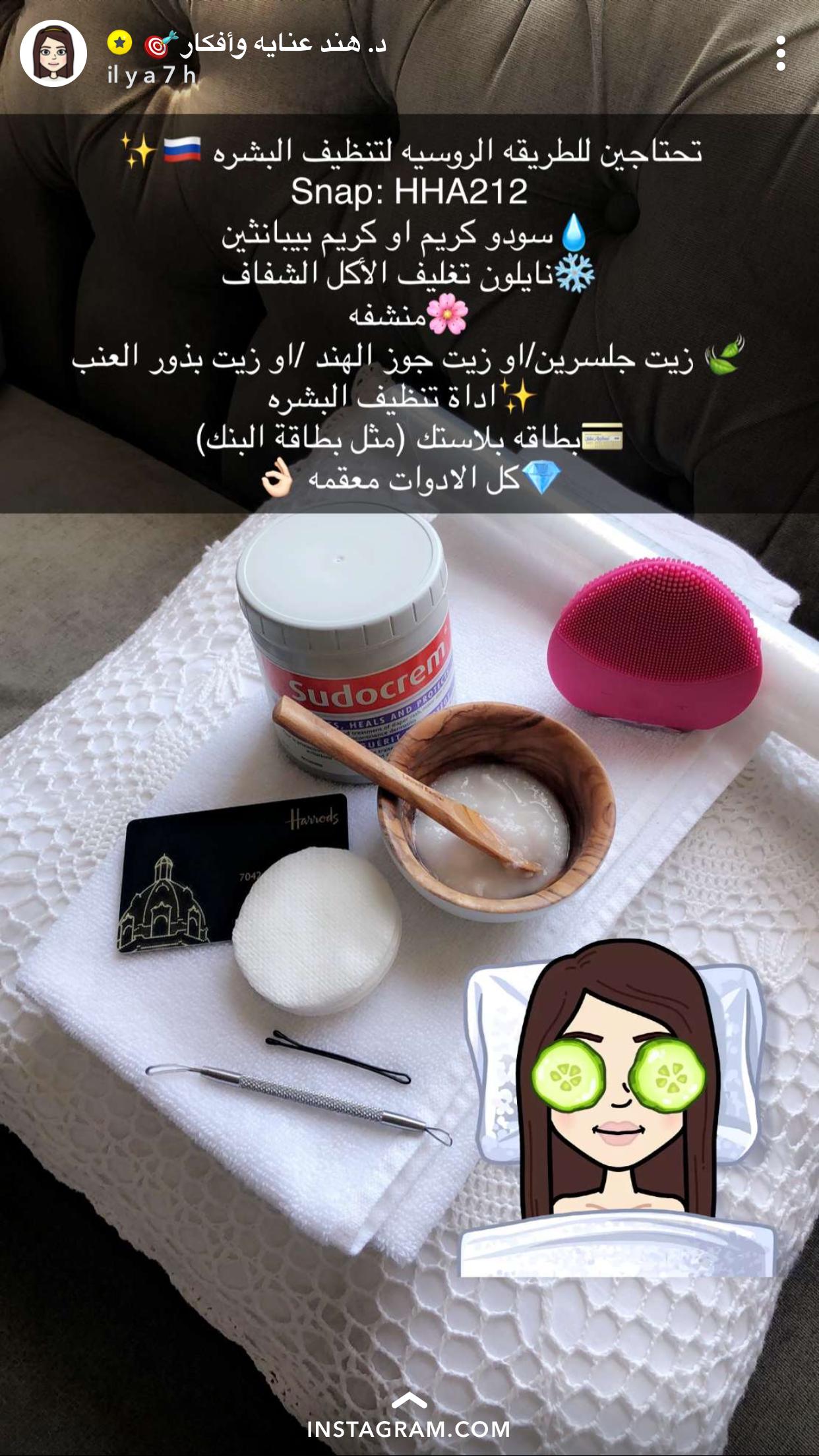 Pin By Noha On تنظيف البشرة الروسية Natural Skin Care Ingredients Diy Skin Care Routine Skin Care Diy Masks