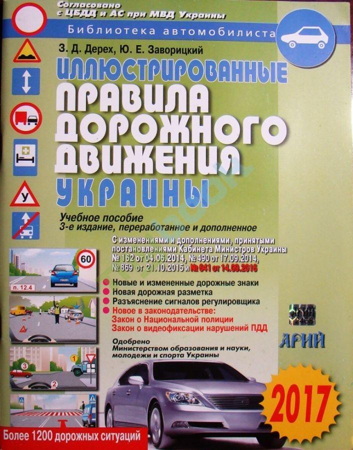 Скачать книгу правила дорожного движения