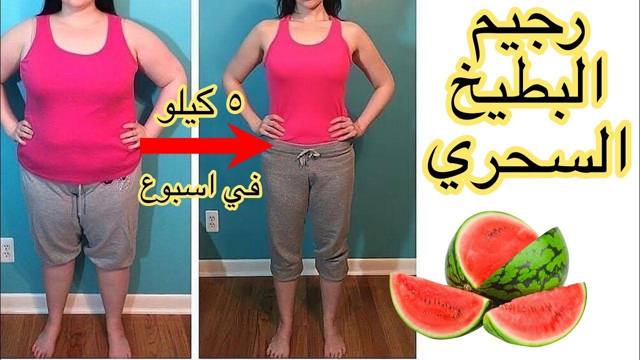 طريقة رجيم البطيخ السحري لخسارة 5 كيلو في اسبوع فقط كل يوم نصيحة Youtube Food