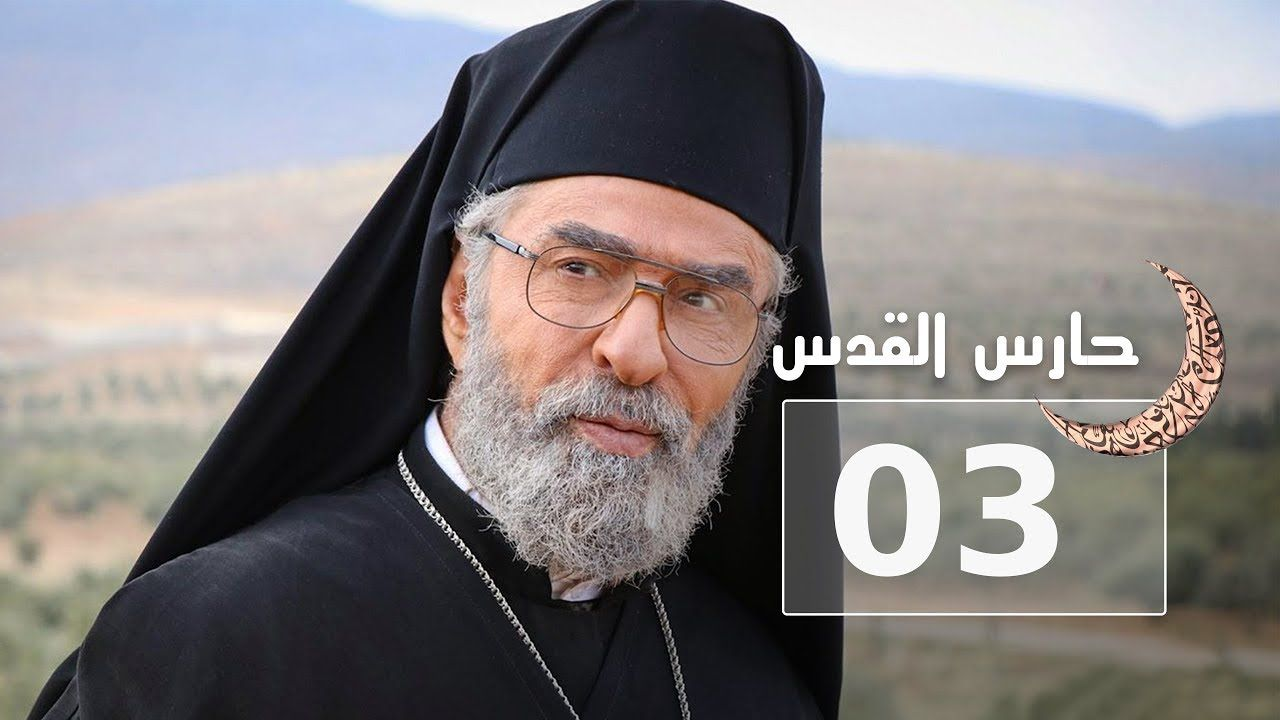 حارس القدس الحلقة 03 Nun Dress John Fictional Characters