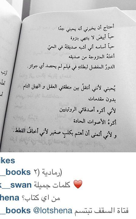 رماديه Arabic Quotes Words Quotes