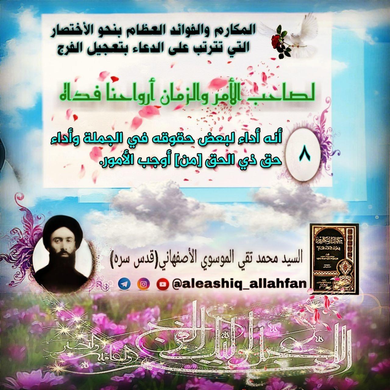 Pin By السيد محمد تقي الاصفهاني Aleas On اللهم عجل لوليك الفرج In 2020 Book Cover Books Poster