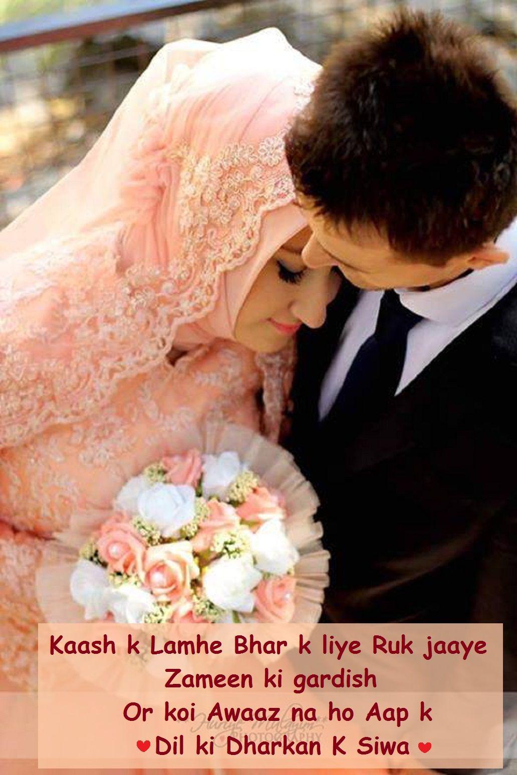 Husband Wife Love Quotes Images In Urdu: Pin By Princess Haseena On MERI SHAYARI