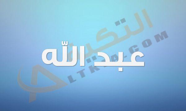 معنى اسم عبد الله في القاموس العربي هذا الاسم مركب ويكون مفضل لدى الكثير من الأشخاص حيث أن الأسماء المركبة تكون ذات Tech Company Logos Company Logo Vimeo Logo