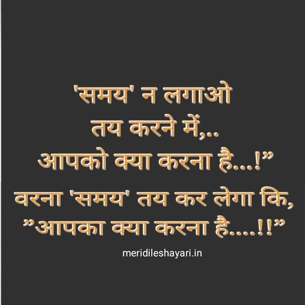 Hindi Shayari Collection With Images Motivational Picture