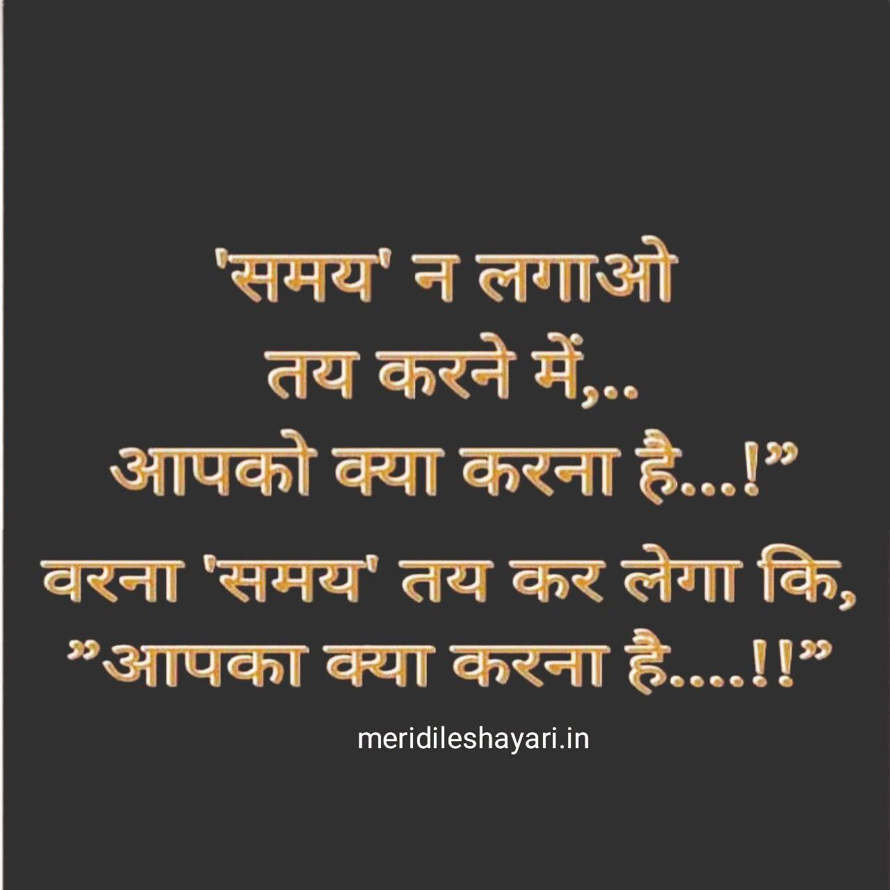 Hindi Shayari Collection Motivational Picture Quotes