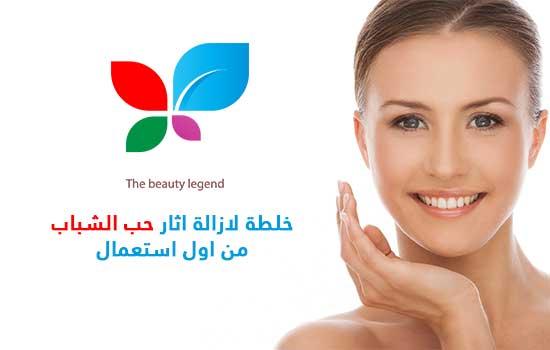 خلطة لازالة اثار حب الشباب من اول استعمال الطرق الصحيحة والطبيعية للتعامل معه Sehajmal Beauty Legend