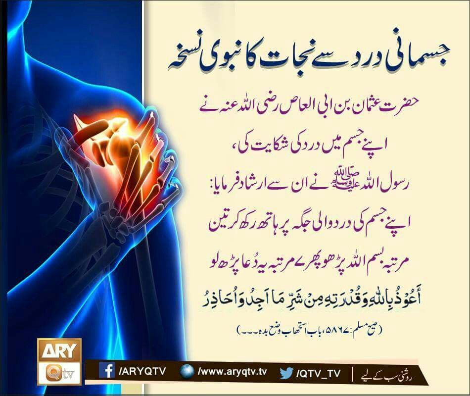 Dua for health urdu