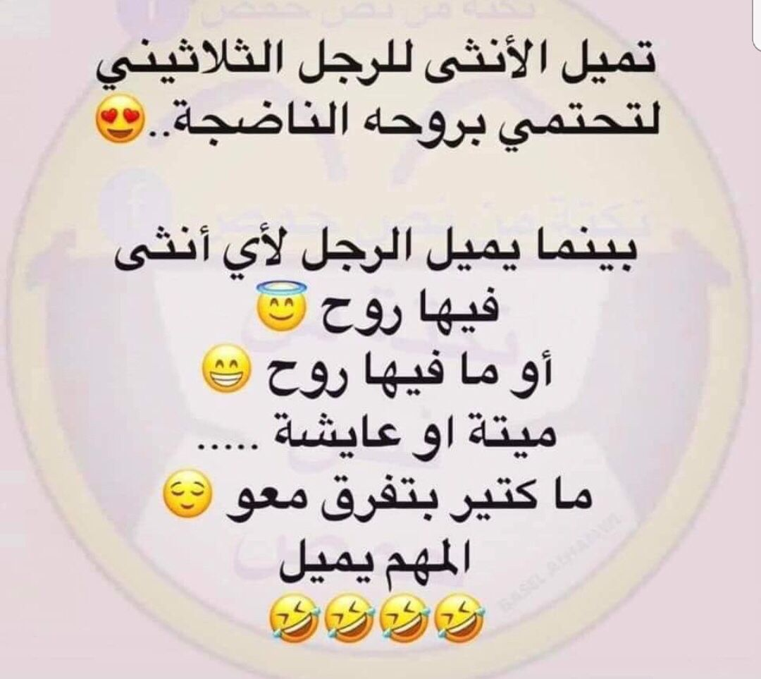 Pin By Ahmed Al Ahmed On ابتسامة ᴗ Funny Jokes Humor Funny