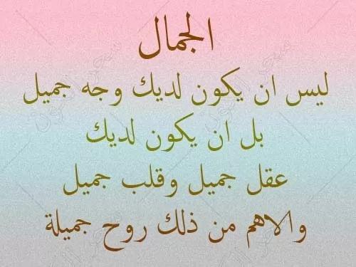 اقوى كلام في الصميم عن الحياة في صور سحر الكون Arabic Quotes Arabic Calligraphy Greetings