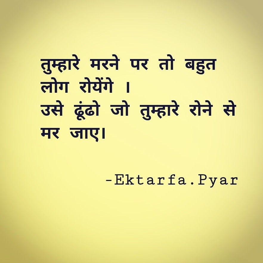 #shayari #bestshayari #ektarfapyar