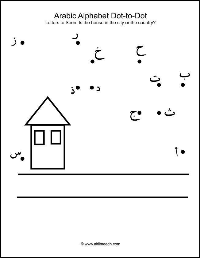 alphabetical dot to dots worksheet set by al tilmeedh al tilmeedh. Black Bedroom Furniture Sets. Home Design Ideas