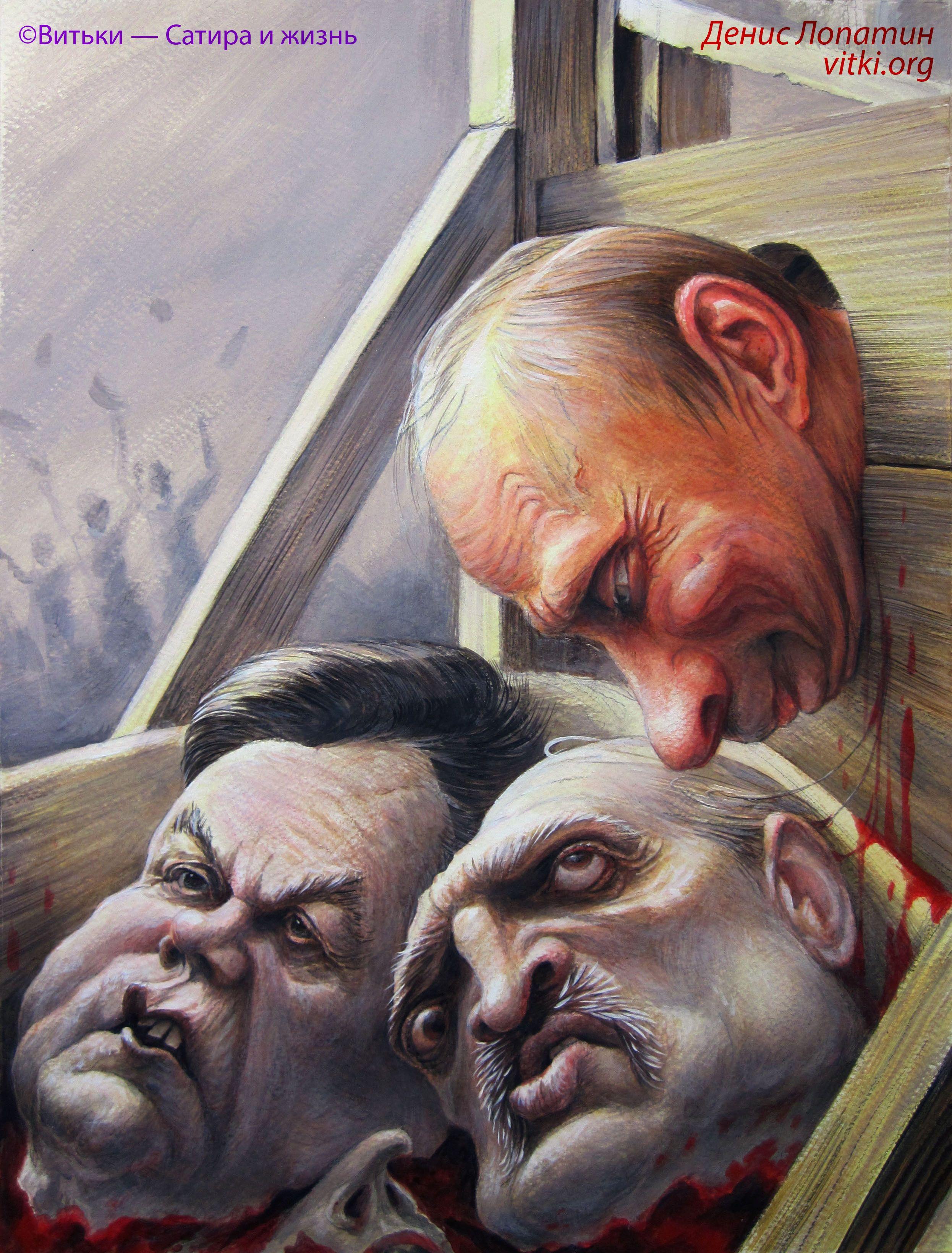 Сатирические политические картинки