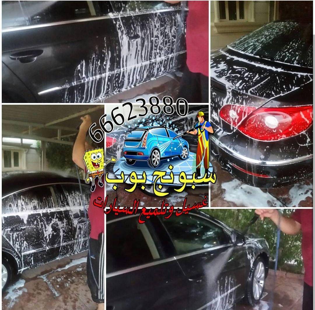 شركات غسيل السيارات بالكويت Car Wash Blog Posts